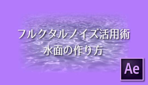 【After Effects】フルクタルノイズ活用術(水面の作り方)