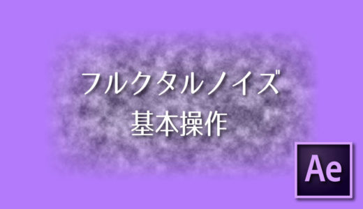 【After Effects】フルクタルノイズの基本操作