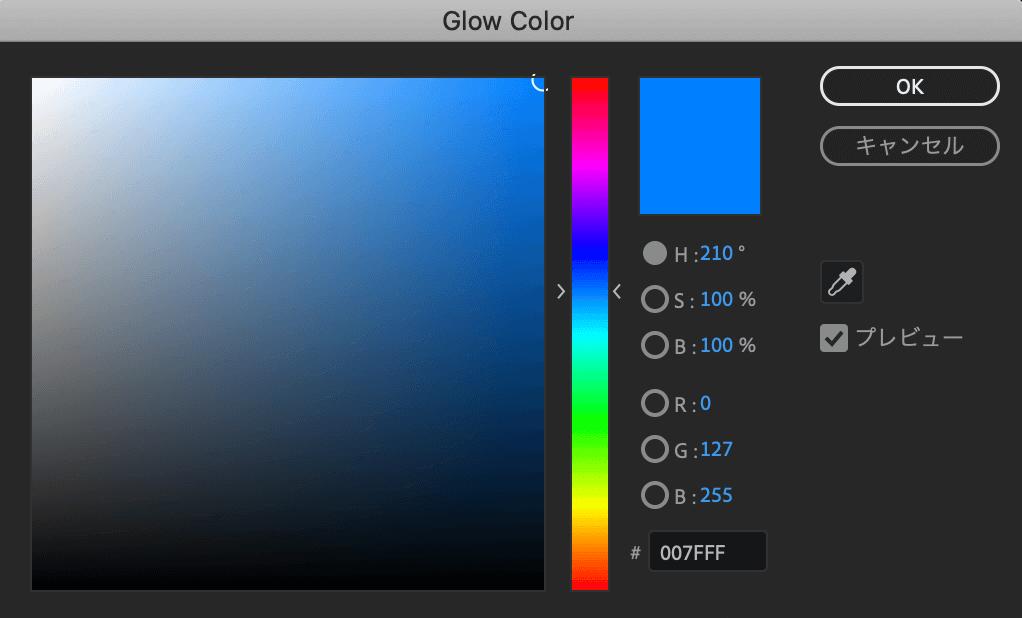 Glow Color Picker Blue