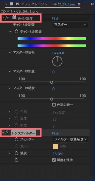 エフェクト色相/彩度とレンズフィルターの適応