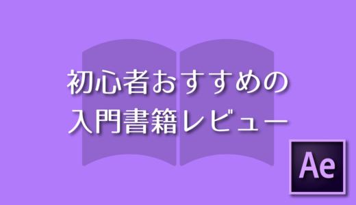【After Effects】初心者おすすめの入門書籍レビュー