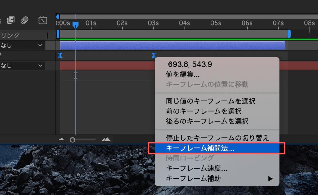 Adobe After Effectsキーフレーム補間法選択