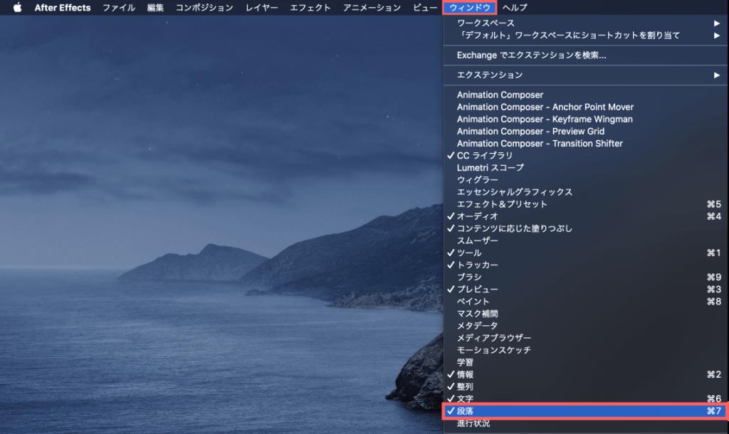Adobe After Effectsの段落パネル表示1