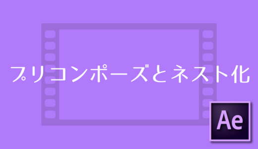 【After Effects】プリコンポーズとネスト化