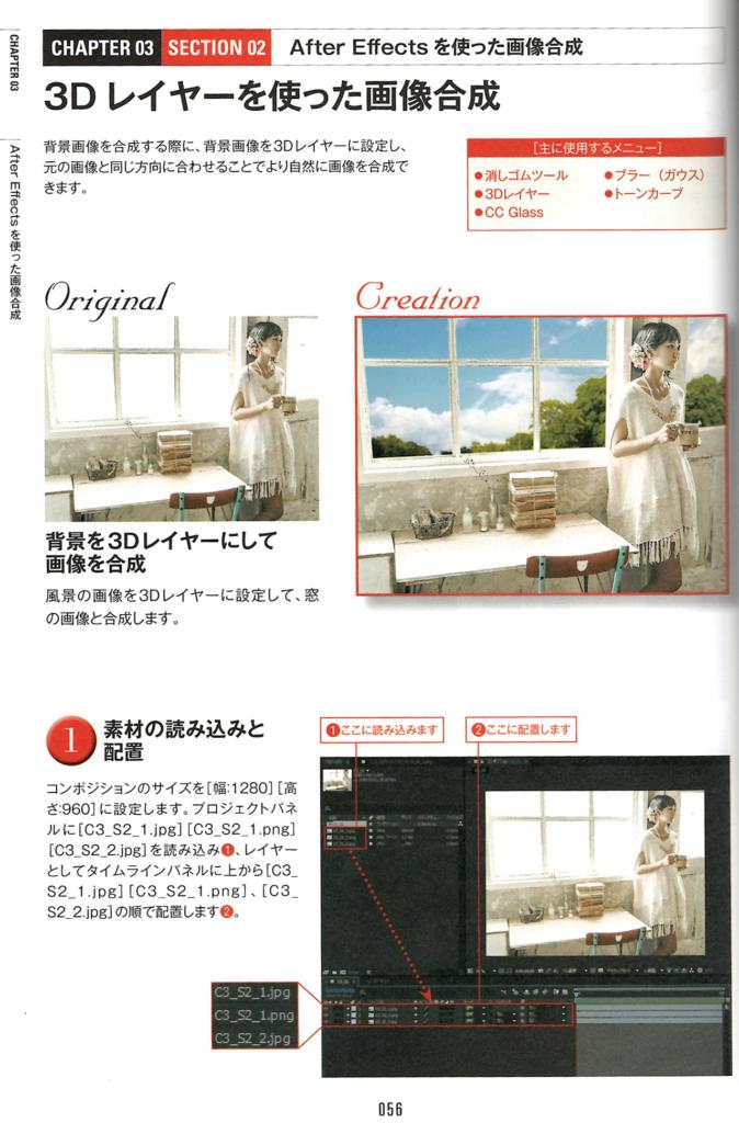 写真加工・グラフィックデザインもAfter Effectsで。参考ページ1
