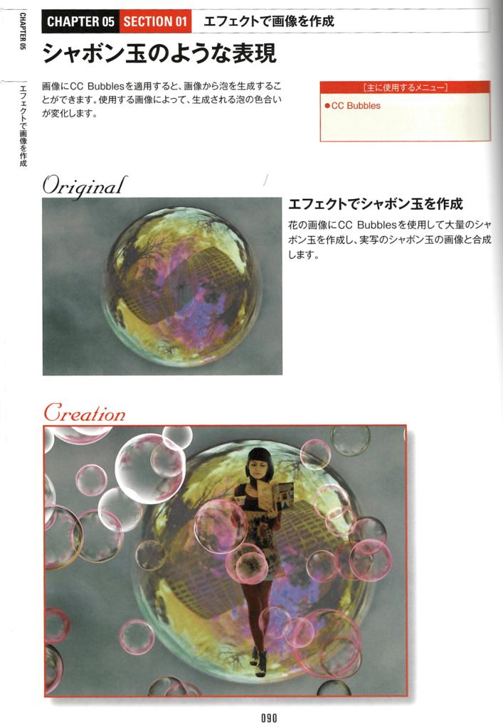 写真加工・グラフィックデザインもAfter Effectsで。参考ページ2