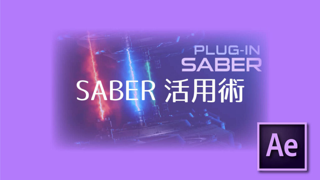 After Effects SABER 活用術