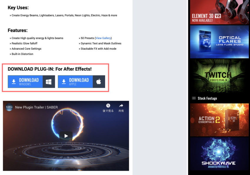 Adobe After Effects Saber install ダウンロード インストール 方法 Video Copilot社 Saberダウンロードページ