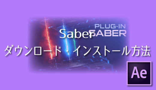 Saberのダウンロード インストール方法