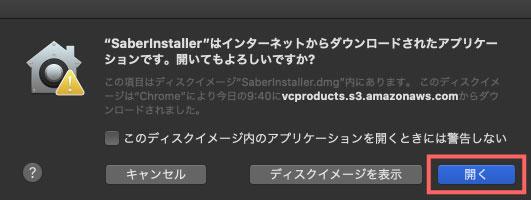"""""""SaberInstaller""""はインターネットからダウンロードされたアプリケーションです。"""