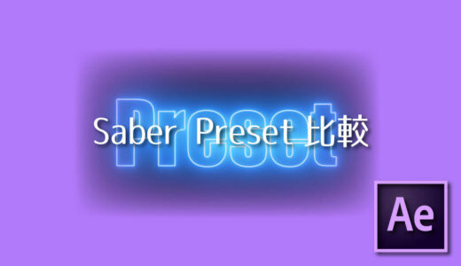 【After Effects】Saber Preset 比較
