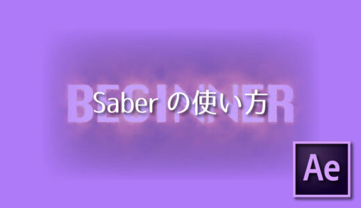 Adobe After Effects SABER 使い方