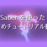 Saberを使ったおすすめチュートリアル動画集