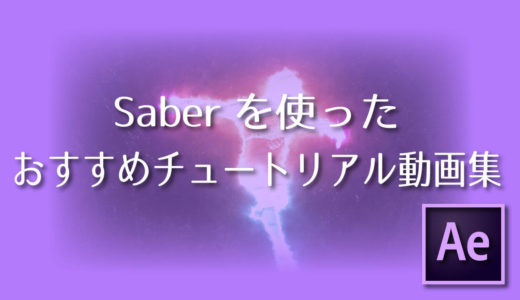 【After Effects】Saberを使ったおすすめチュートリアル動画集
