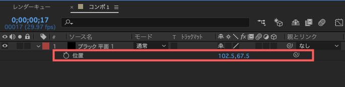 After Effects ショートカットキーでプロパティ表示