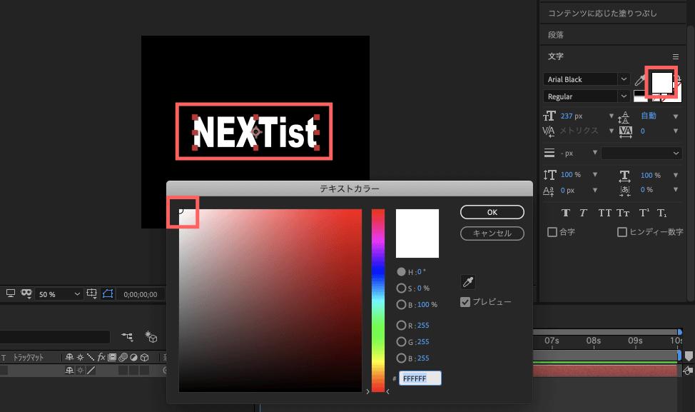 Adobe After Effectsのテキストカラーボックス