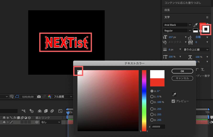 Adobe After Effectsのテキストカラーボックス線の色を変更1