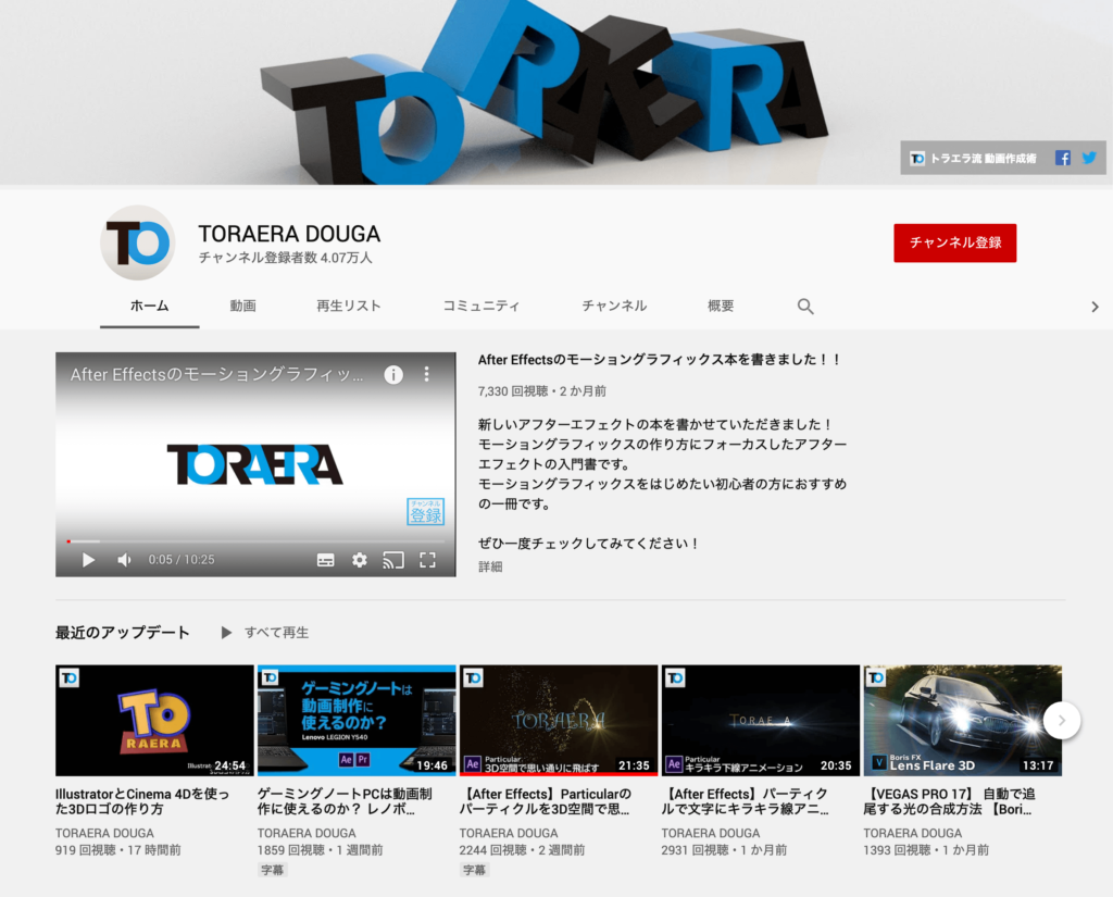 TORAERA YouTubeチャンネル