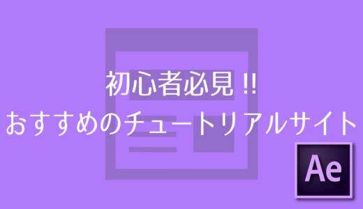 【AfterEffects】初心者必見!!おすすめのチュートリアルサイト