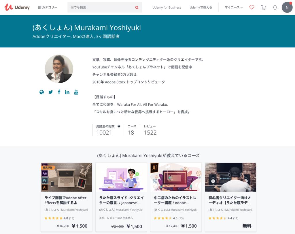 Murakami Yoshiyuki Udemyページ
