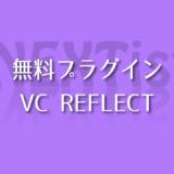 Video Copilot社の無料プラグイン VC REFLECT