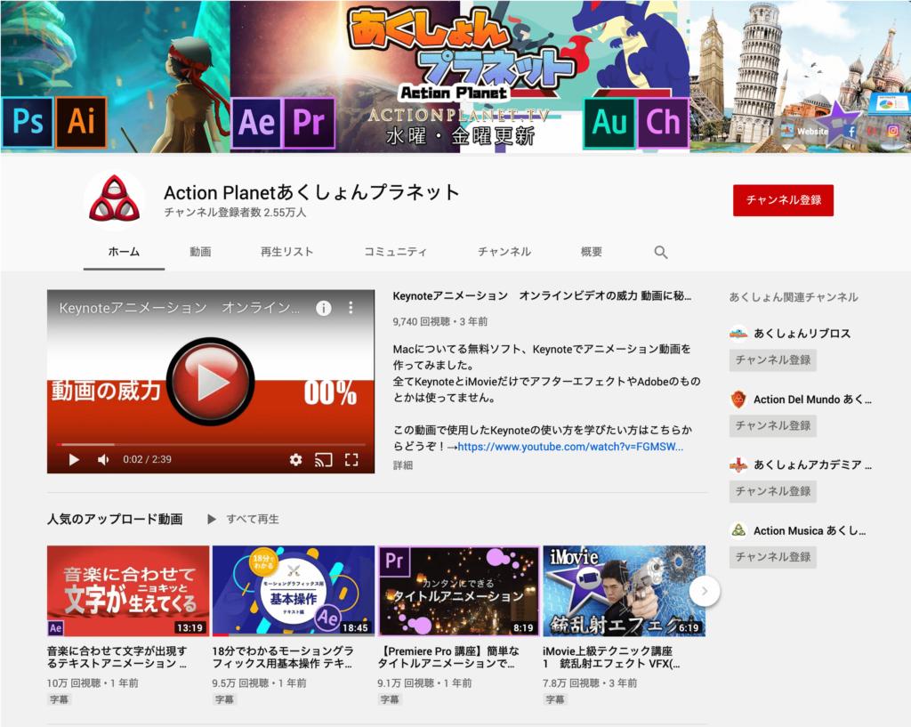 Action Planet YouTubeチャンネル