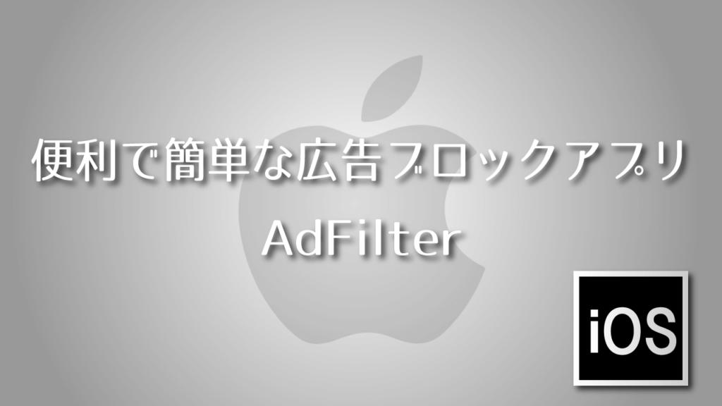 広告ブロックアプリAdFilter