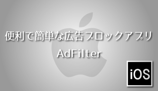 【iPhone】便利で簡単な広告ブロックアプリ
