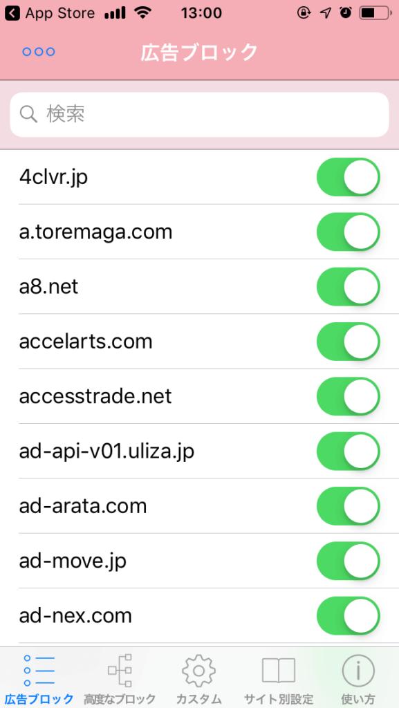 AdFilterの広告ブロック設定