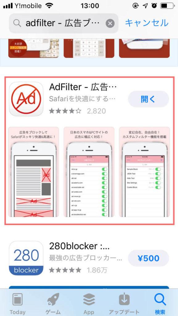 アプリストアでAdFilterをダウンロード