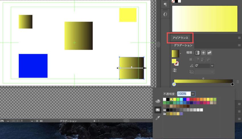 Adobe CC Illustrator グローバルカラー 機能 使い方 解説 アピアランスからグローバルカラーイエローをダブルクリック