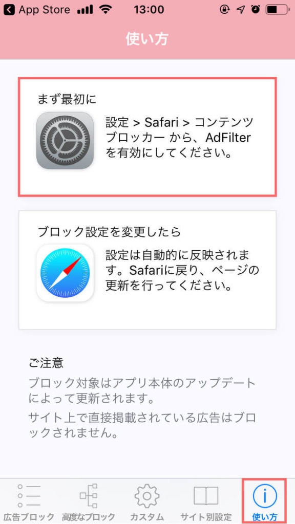 AdFilterの使い方メニュー
