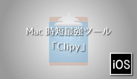 Mac 時短最強ツール Clipy