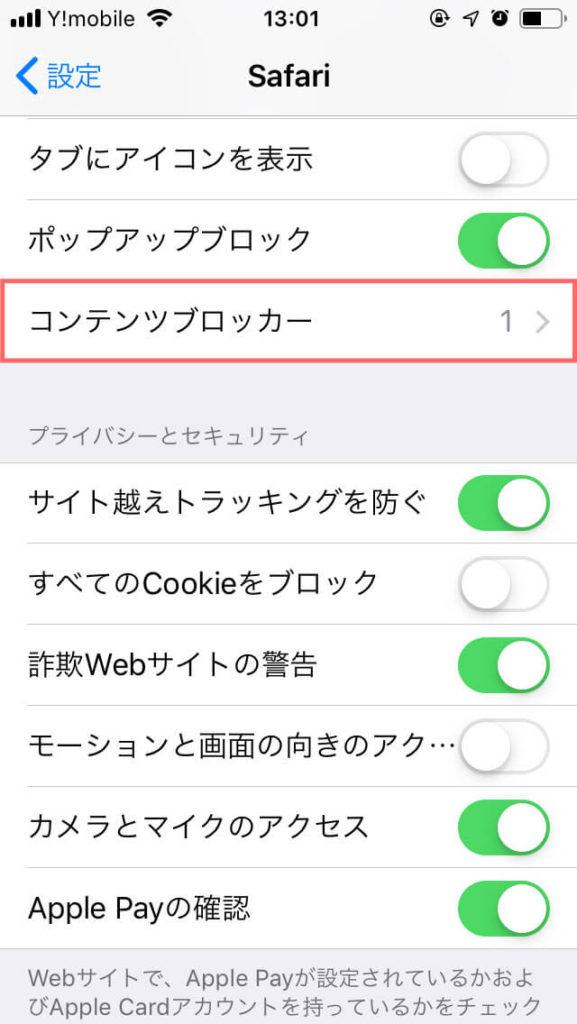 Safariメニューからコンテンツブロッカーを選択