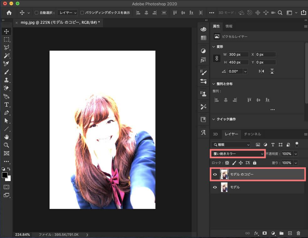 複製レイヤーの描画モードを覆い焼きカラーへ変更