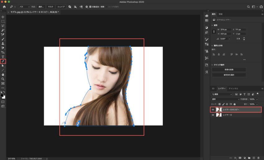 Adobe CC Photoshop フォトショップ 切り抜き 髪の毛 簡単 ペンツールでパスの作成