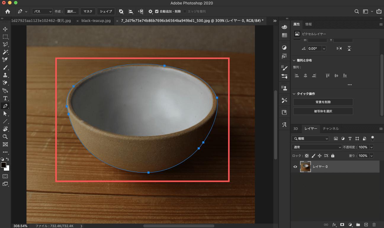 Adobe CC Photoshop フォトショップ 切り抜き 髪の毛 簡単 切り抜き 自動選択ツール ペンツールでパスを作成