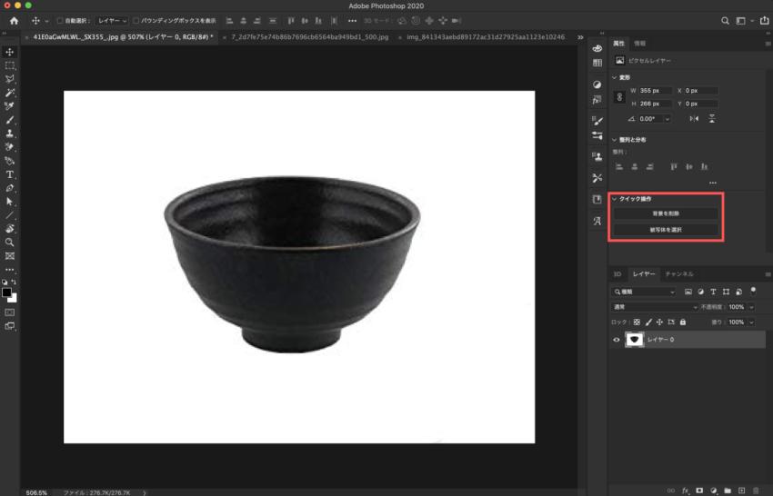 Adobe CC Photoshop フォトショップ 切り抜き 髪の毛 簡単 切り抜き 素材 読み込み クイック操作