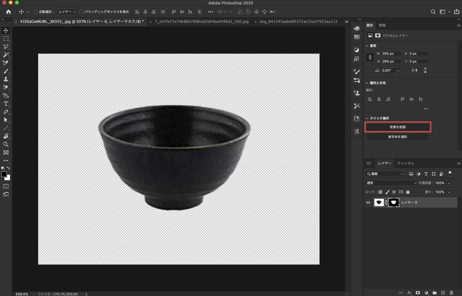 Adobe CC Photoshop フォトショップ 切り抜き 髪の毛 簡単 切り抜き 素材 読み込み クイック操作の背景を削除機能