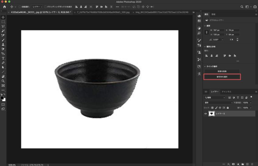 Adobe CC Photoshop フォトショップ 切り抜き 髪の毛 簡単 切り抜き 素材 読み込み クイック操作の被写体を選択機能