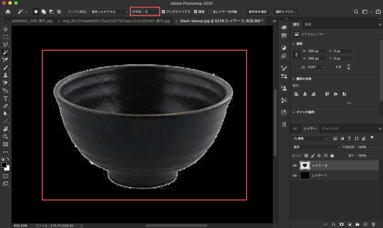 Adobe CC Photoshop フォトショップ 切り抜き 髪の毛 簡単 切り抜き 素材 読み込み 自動選択ツール 許容値5削除