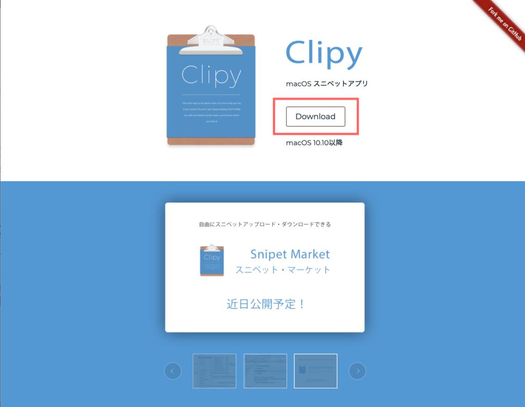 Clipyダウンロードサイト