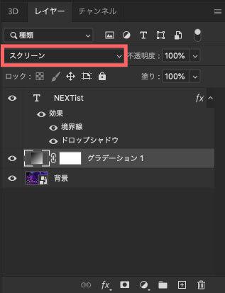 描画モードをスクリーンへ変更