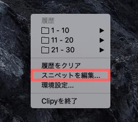 Clipyスニペット編集