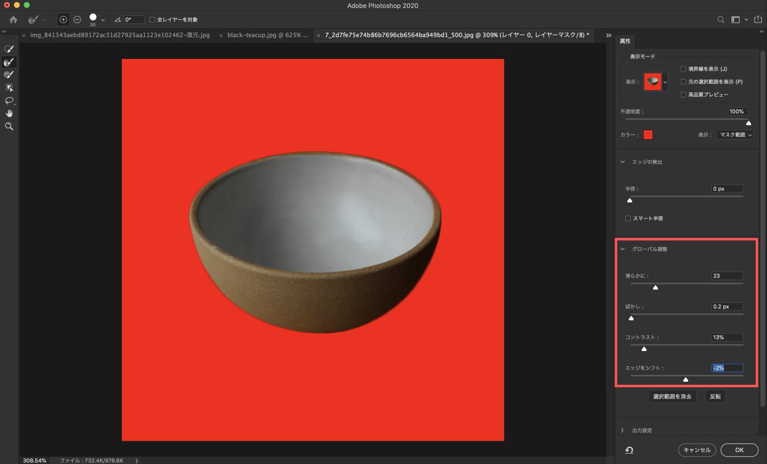 Adobe CC Photoshop フォトショップ 切り抜き 髪の毛 簡単 切り抜き 選択とマスクのグローバルメニュー