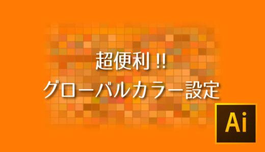 【Illustrator】超便利!!グローバルカラー機能