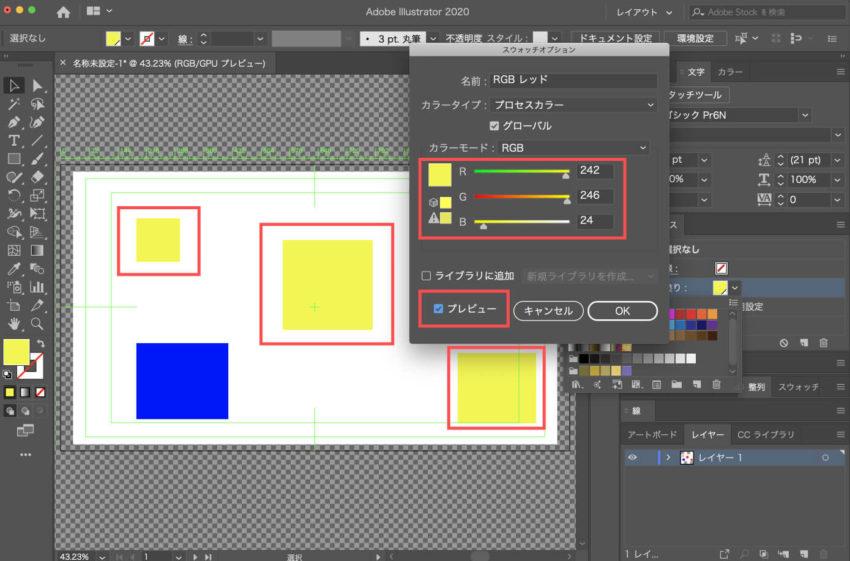 Adobe CC Illustrator グローバルカラー 機能 使い方 解説 スウォッチオプションのカラーをイエローへ変更