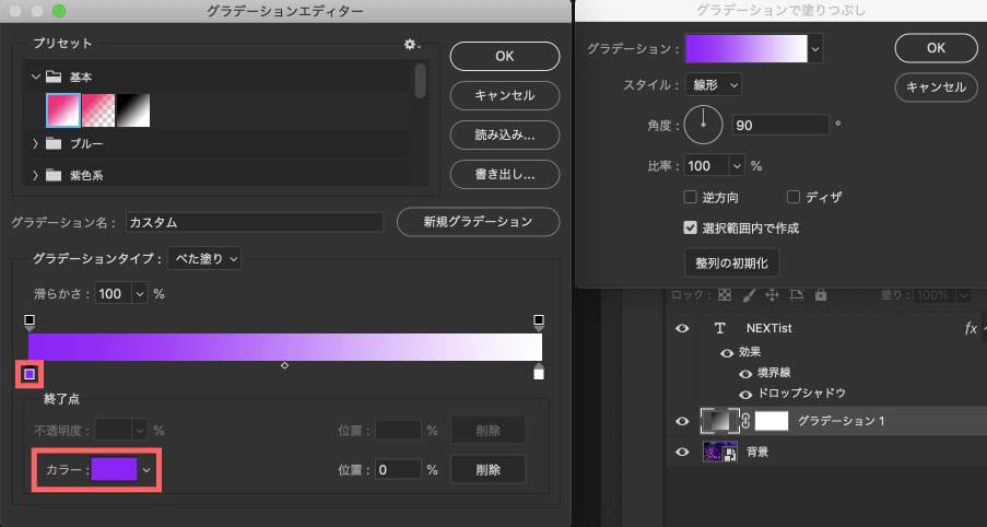 グラデーションの分岐点色変更