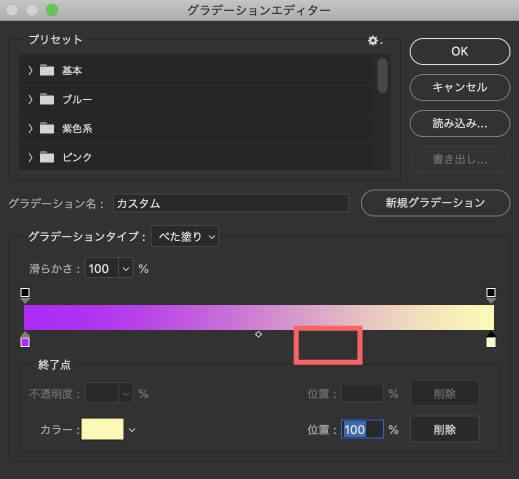 新しいカラー分岐点を追加