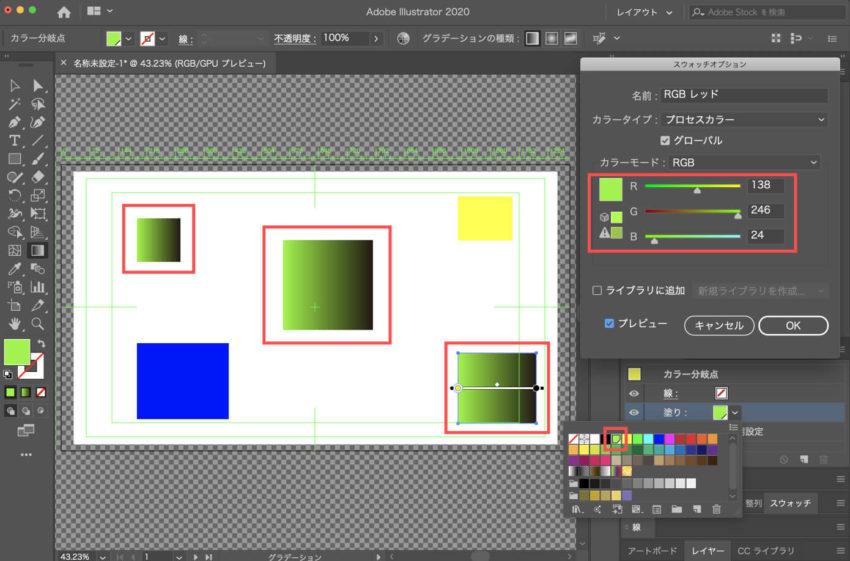 Adobe CC Illustrator グローバルカラー 機能 使い方 解説 スウォッチオプションのカラーをグリーンへ変更